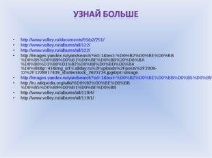 http://www.volley.ru/documents/91/p2/251/ http://www.volley.ru/albums/all/122