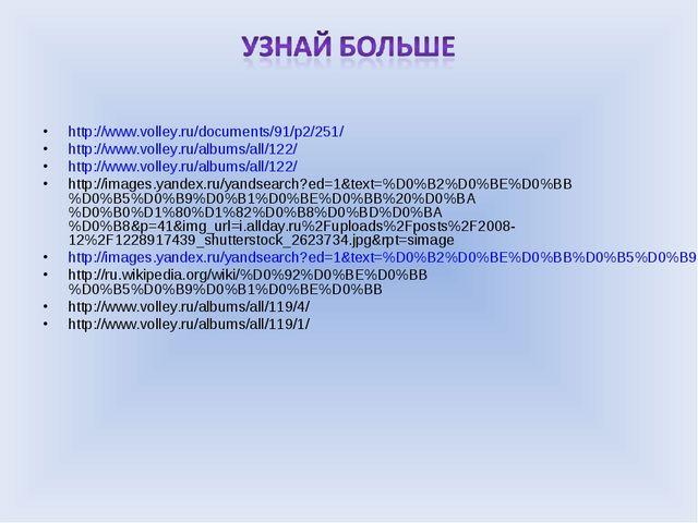 http://www.volley.ru/documents/91/p2/251/ http://www.volley.ru/albums/all/122...
