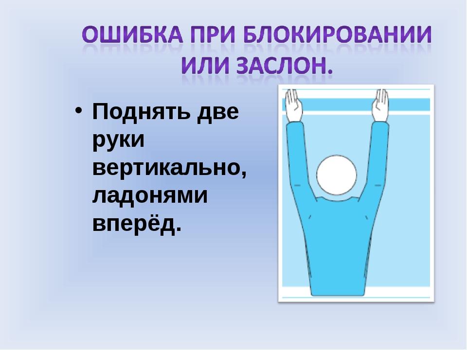 Поднять две руки вертикально, ладонями вперёд.