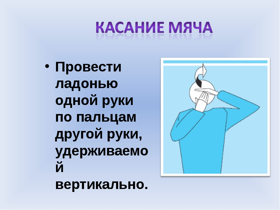 Провести ладонью одной руки по пальцам другой руки, удерживаемой вертикально.