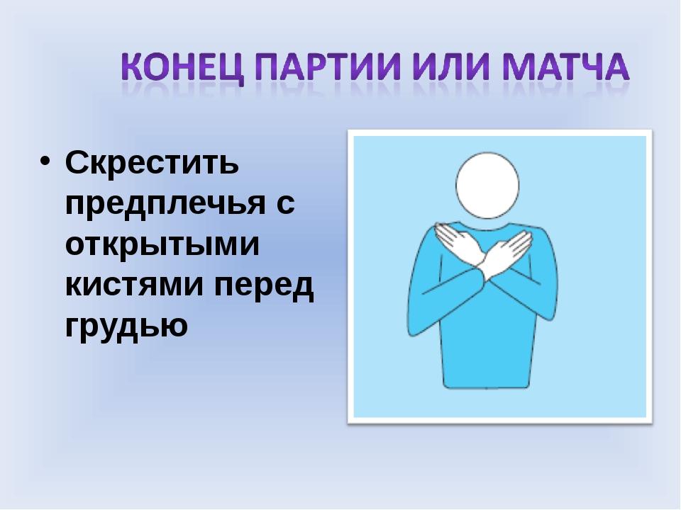 Скрестить предплечья с открытыми кистями перед грудью