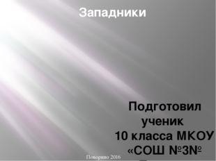Западники Подготовил ученик 10 класса МКОУ «СОШ №3№ г.Поворино Назаров Никита