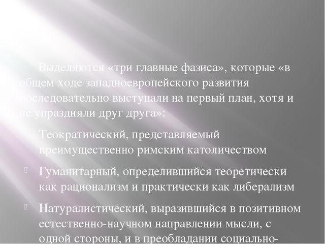 Выделяются «три главные фазиса», которые «в общем ходе западноевропейского...