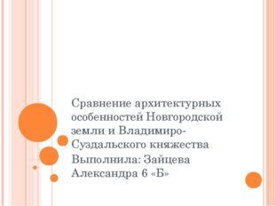 Сравнение архитектурных особенностей Новгородской земли и Владимиро-Суздальск