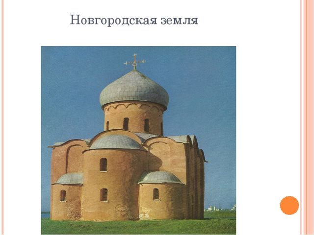Новгородская земля