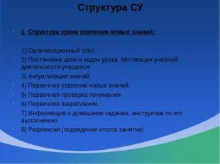 Структура СУ 1. Структура урока усвоения новых знаний: 1) Организационный эта