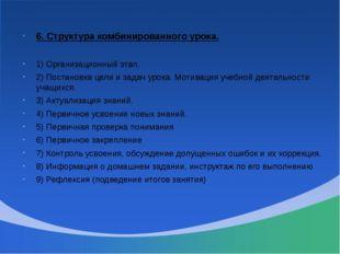 6. Структура комбинированного урока. 1) Организационный этап. 2) Постановка ц