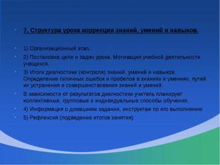 7. Структура урока коррекции знаний, умений и навыков. 1) Организационный эт