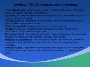Модель СУ. Основные компоненты. Организационный - организация класса в течени