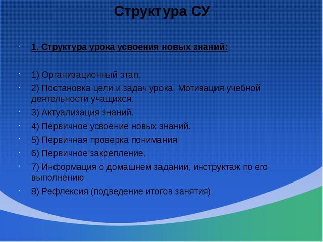 Структура СУ 1. Структура урока усвоения новых знаний: 1) Организационный эта...