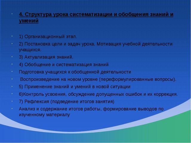 4. Структура урока систематизации и обобщения знаний и умений 1) Организацион...