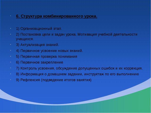 6. Структура комбинированного урока. 1) Организационный этап. 2) Постановка ц...