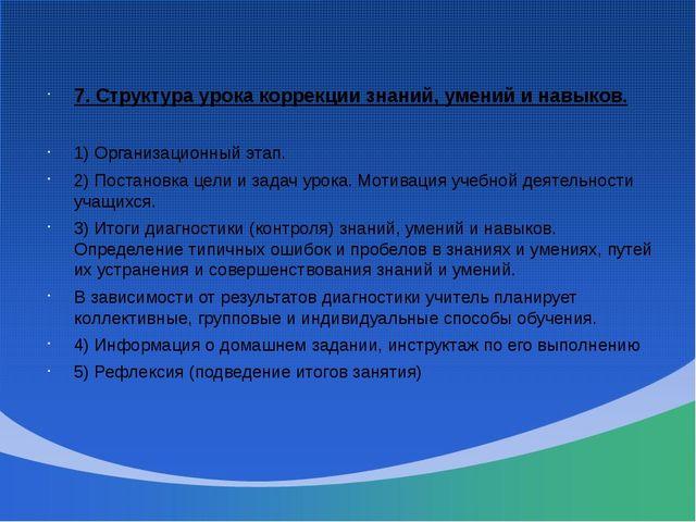 7. Структура урока коррекции знаний, умений и навыков. 1) Организационный эт...