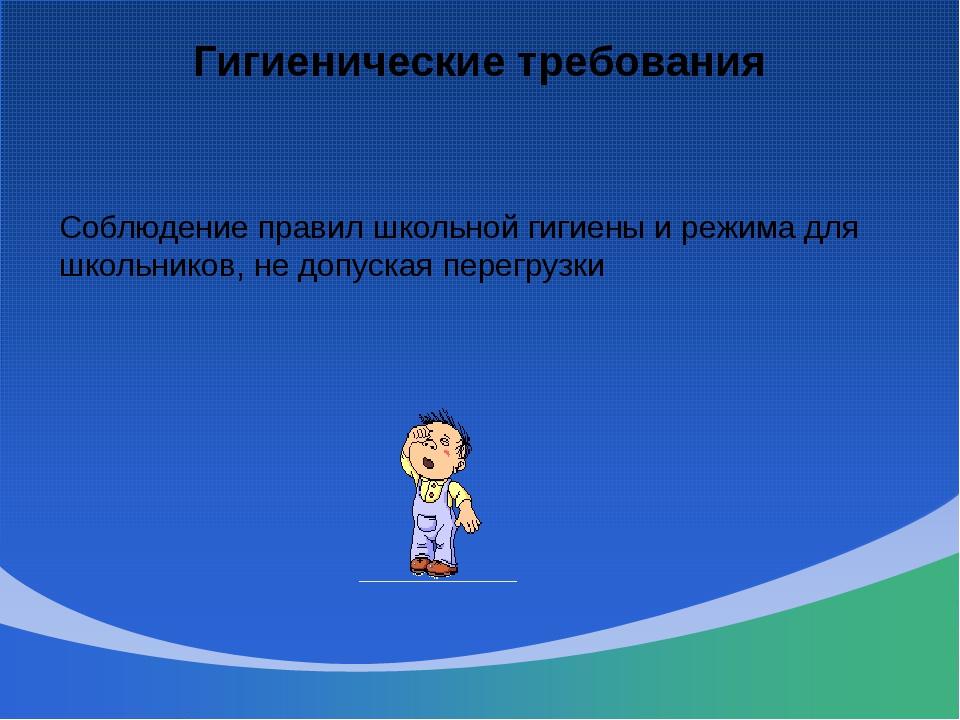 Гигиенические требования Соблюдение правил школьной гигиены и режима для школ...