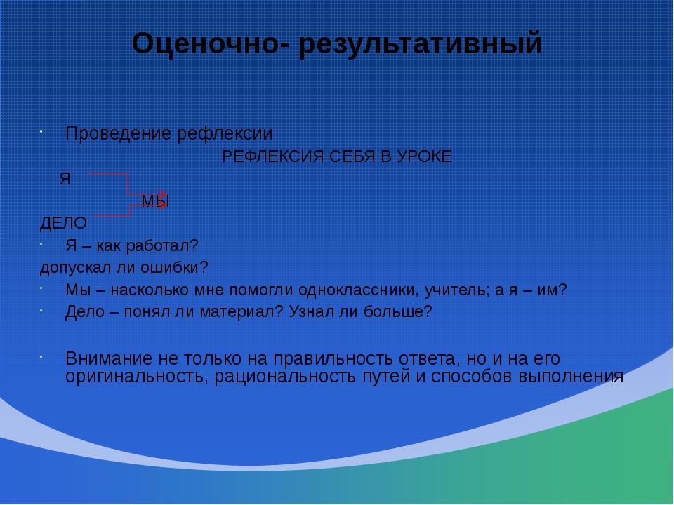 Оценочно- результативный Проведение рефлексии РЕФЛЕКСИЯ СЕБЯ В УРОКЕ Я МЫ...