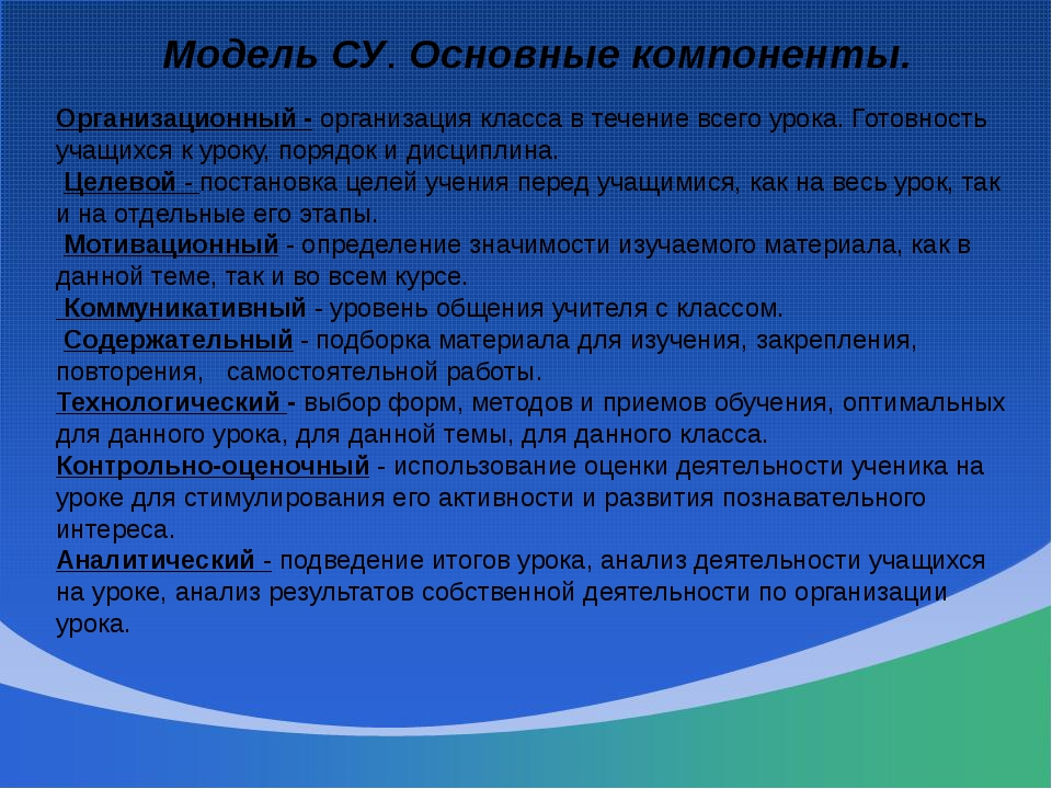 Модель СУ. Основные компоненты. Организационный - организация класса в течени...
