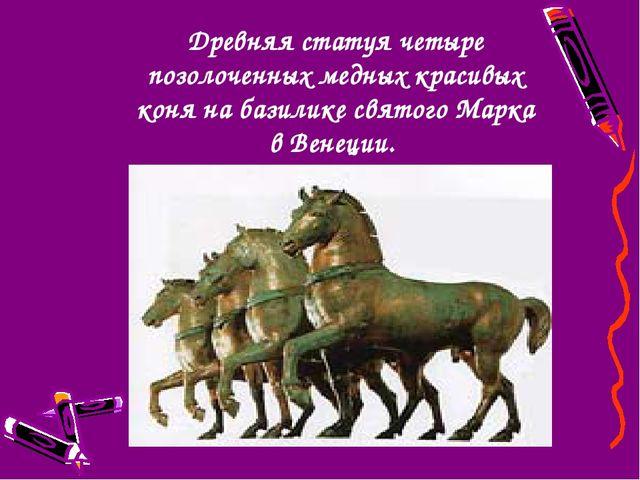 Древняя статуя четыре позолоченных медных красивых коня на базилике святого М...