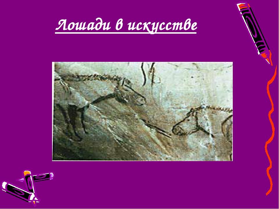 Лошади в искусстве