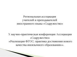Региональная ассоциация учителей и преподавателей иностранного языка «Содруже