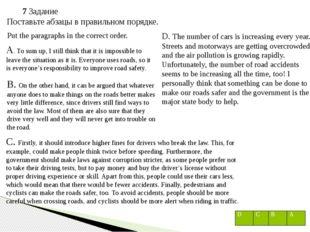 7 Задание Поставьте абзацы в правильном порядке. Put the paragraphs in the co