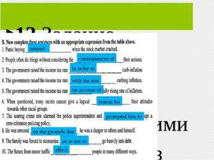 12 Задание Дополните предложения соответствующими выражениями из средней кол