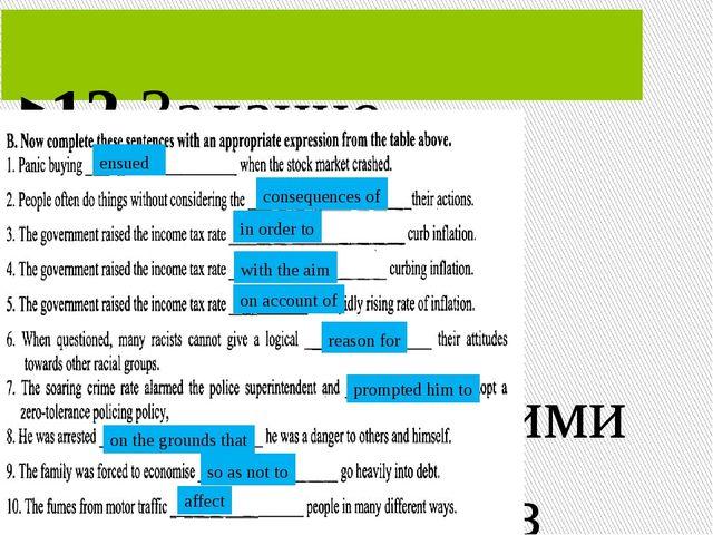 12 Задание Дополните предложения соответствующими выражениями из средней кол...
