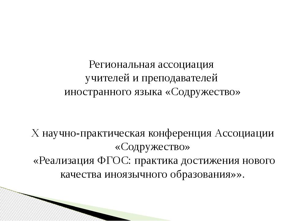 Региональная ассоциация учителей и преподавателей иностранного языка «Содруже...