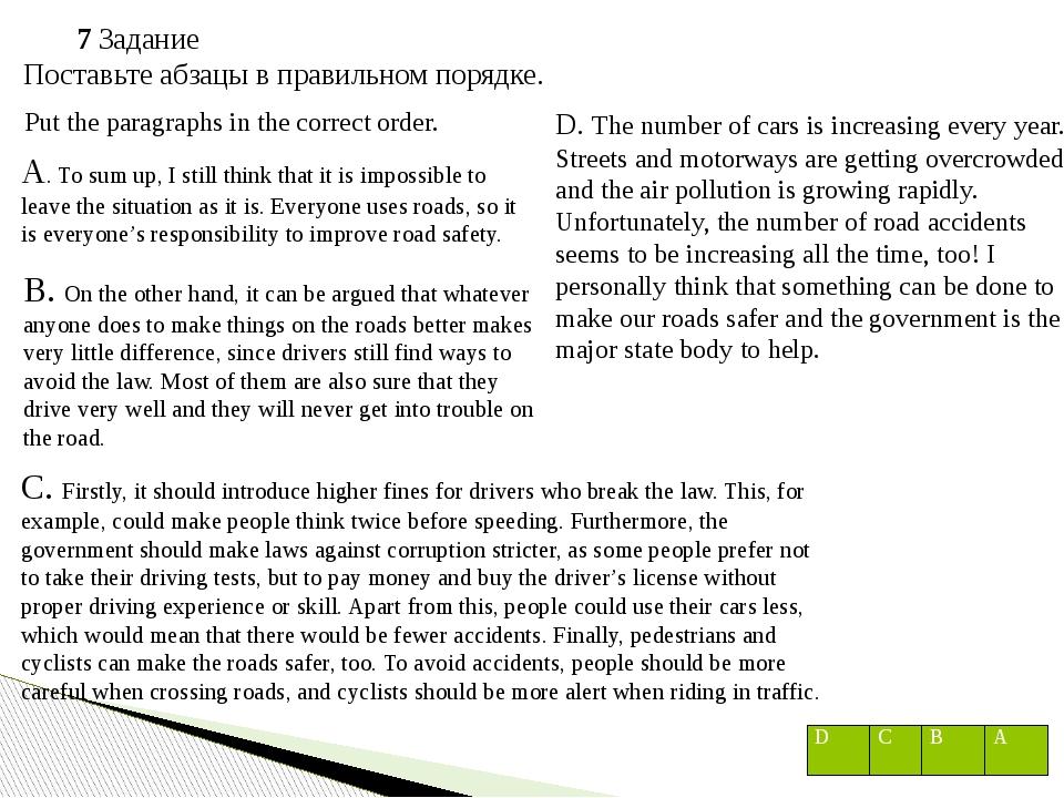 7 Задание Поставьте абзацы в правильном порядке. Put the paragraphs in the co...