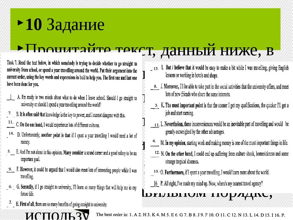 10 Задание Прочитайте текст, данный ниже, в котором некто пытается решить ср...