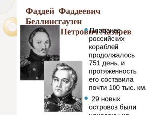 Фаддей Фаддеевич Беллинсгаузен Михаил Петрович Лазарев Плавание российских ко