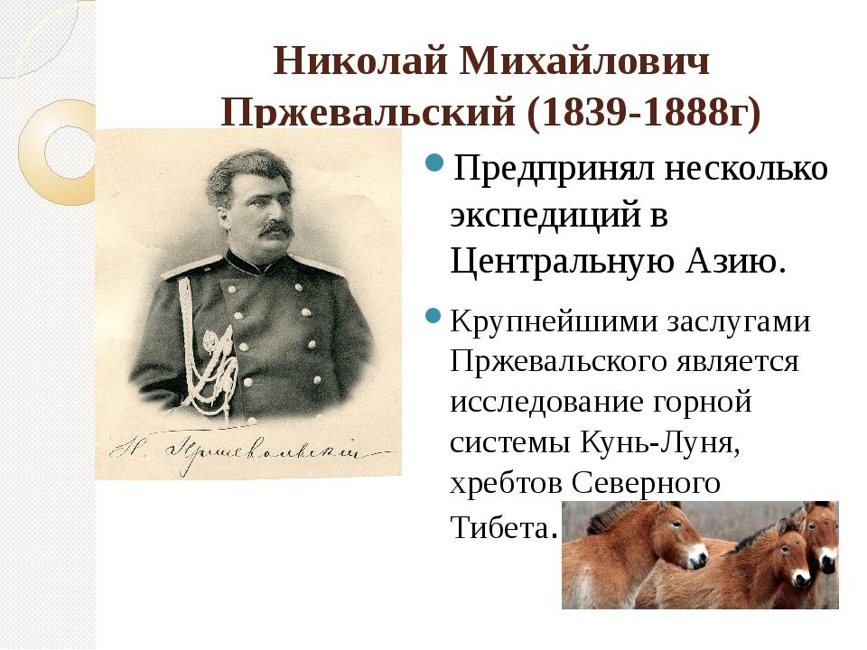 Николай Михайлович Пржевальский (1839-1888г) Предпринял несколько экспедиций...