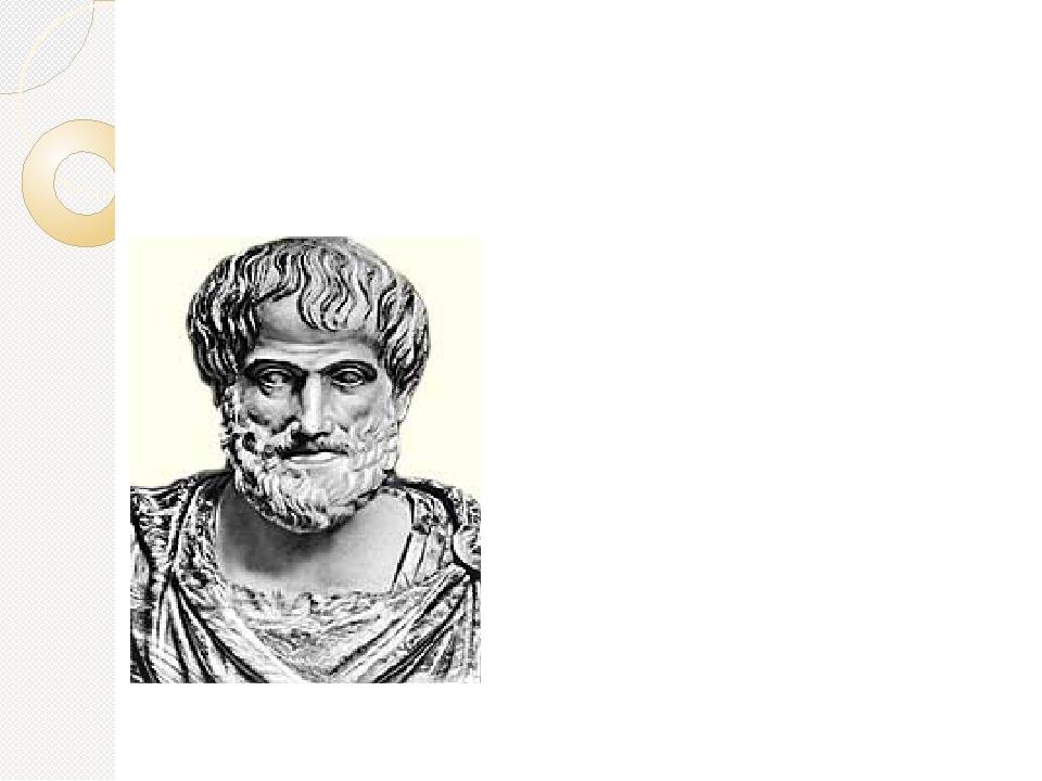 Аристотель (384-322 до н.э.) - древнегреческий философ - ученик Платона - во...