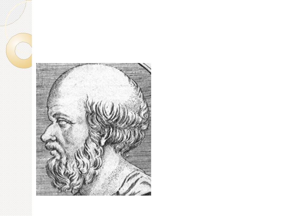 Эратосфен 276 г. до н. э.—194 г. до н. э. -вычислил размеры Земли.  - Дал...
