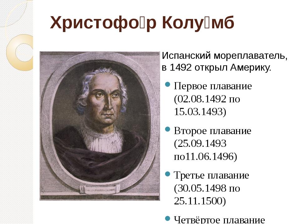 Христофо́р Колу́мб Испанский мореплаватель, в 1492 открыл Америку. Первое пла...