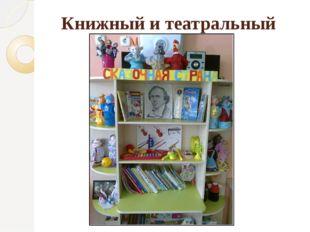 Книжный и театральный уголки