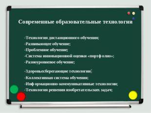 Современные образовательные технологии -Технология дистанционного обучения;