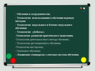 - Обучение в сотрудничестве; - Технология использования в обучении игровых ме