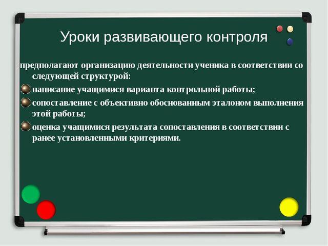 Уроки развивающего контроля предполагают организацию деятельности ученика в с...
