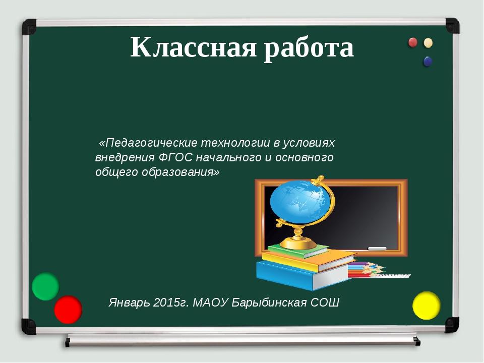 Классная работа «Педагогические технологии в условиях внедрения ФГОС начально...