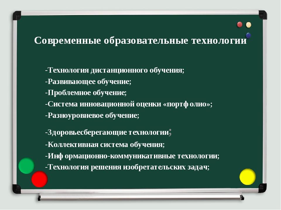 Современные образовательные технологии -Технология дистанционного обучения;...