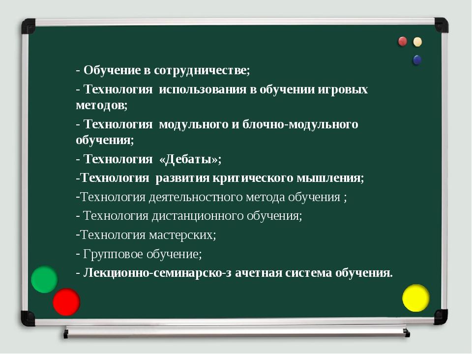 - Обучение в сотрудничестве; - Технология использования в обучении игровых ме...