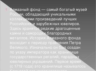 Алмазный фонд— самый богатый музей России, обладающий уникальными коллекциям