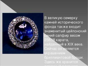 В великую семерку камней исторического фонда также входит знаменитый цейлонск