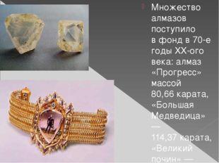 Множество алмазов поступило вфонд в70-е годы XX-ого века: алмаз «Прогресс»