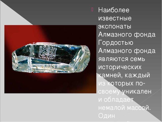 Наиболее известные экспонаты Алмазного фонда Гордостью Алмазного фонда являют...