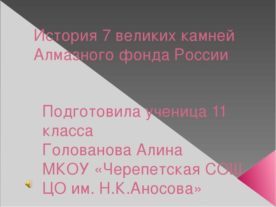История 7 великих камней Алмазного фонда России Подготовила ученица 11 класса...