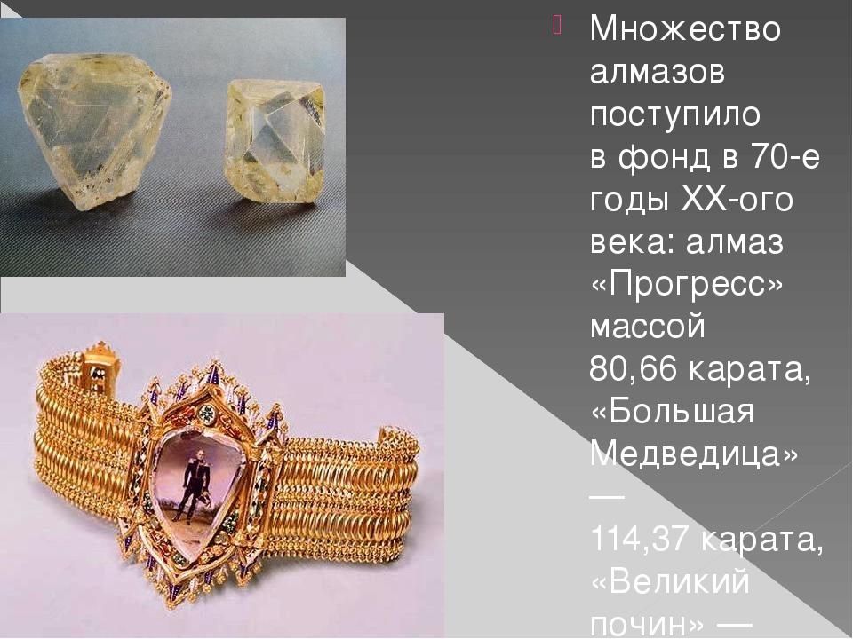 Множество алмазов поступило вфонд в70-е годы XX-ого века: алмаз «Прогресс»...