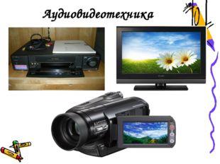 Аудиовидеотехника