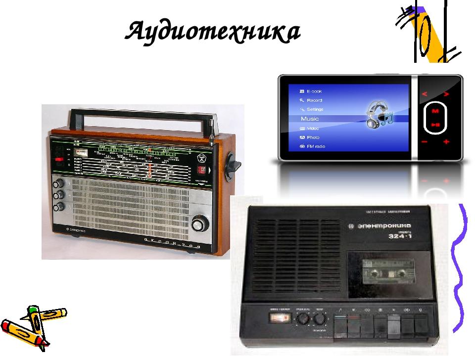 Аудиотехника