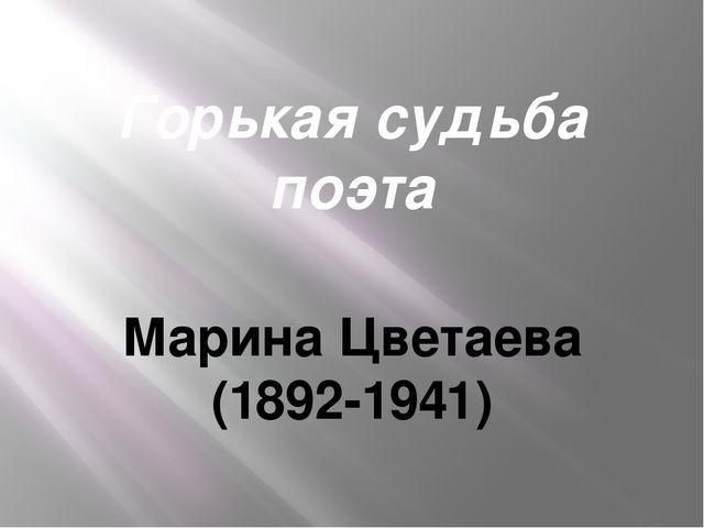 Горькая судьба поэта Марина Цветаева (1892-1941)